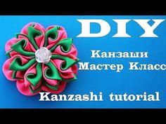 Цветы Канзаши из репсовых лент / мастер класс / diy kanzashi flowers - YouTube