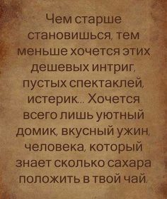 I understand very well these intelligent words not only because I am enough old to know it a because I have had to live a lot, to walk a lot. and I have been married a lot Intelligent Words, Russian Quotes, Text Pictures, Powerful Words, Good Thoughts, True Words, Christian Quotes, Bible Quotes, Cool Words