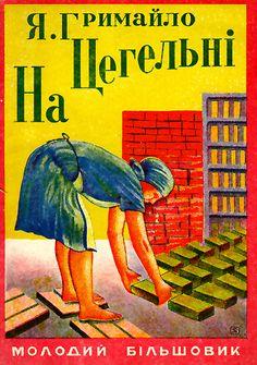 Soviet Ukrainian children book cover