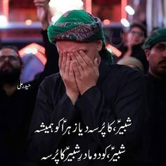 Urdu Quotes, Poetry Quotes, Me Quotes, Sufi Poetry, My Poetry, Shia News, Muharram Poetry, Ali Official, Madina