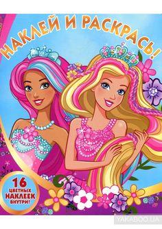 Barbie Princess, Disney Princess, Barbie Cartoon, Barbie Images, Barbie Movies, Barbie Life, Barbie Fashionista, Cool Sketches, Cartoon Icons