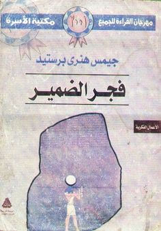 "ONLINE BOOK ""فجر الضمير by James Henry Breasted""  how to authors fb2 find itunes eReader"