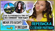 ПЕРЕПИСКА С ЕЛЕНОЙ РАЙТМАН | ШОК!!! Каждое видео ТРЕНД | #МаришаМТ #пранк