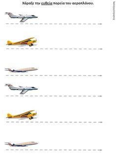 Δραστηριότητες, παιδαγωγικό και εποπτικό υλικό για το Νηπιαγωγείο: Προγραφική Άσκηση με Αεροπλάνα