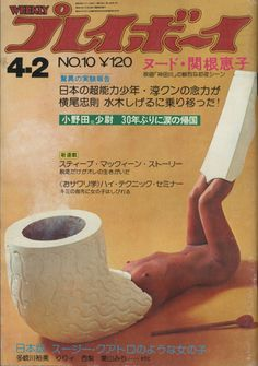 Retro Ads, Film Poster, Posters, Magazine, Japan, History, Nice, Cover, Funny