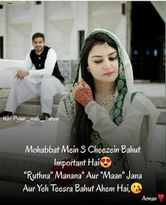 Love Poetry Urdu, Poetry Quotes, Missing My Love, Love Facts, Qoutes, Urdu Quotes, Girl Thinking, Hai, Happy Love