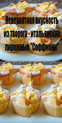 Cottage Cheese Recipes, Delicious Desserts, Dessert Recipes, Food Carving, Good Food, Yummy Food, Sweet Pastries, Comfort Food, Russian Recipes