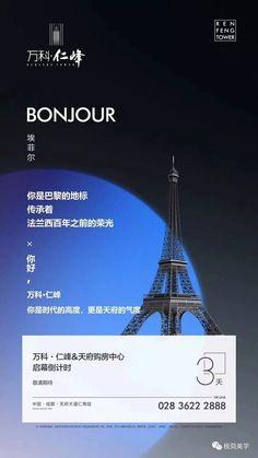 地产 单图 海报 倒计时 Property Ad, Design Posters, Menu Design, Copywriting, Flora, Places To Visit, Tower, Real Estate, Layout