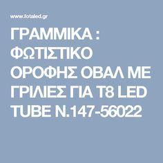 ΓΡΑΜΜΙΚΑ : ΦΩΤΙΣΤΙΚΟ ΟΡΟΦΗΣ ΟΒΑΛ ΜΕ ΓΡΙΛΙΕΣ ΓΙΑ Τ8 LED TUBE N.147-56022 T8 Led, Led Tubes