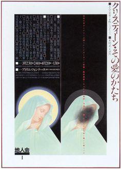poster by Koichi Sato Poster Design, Graphic Design Posters, Graphic Design Illustration, Graphic Design Inspiration, Graphic Art, Nicolas Jaar, Japanese Poster, Japanese Graphic Design, Poster Ads