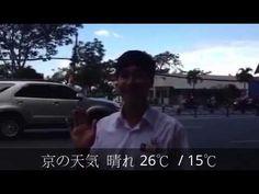 京の天気 2015年6月4日(木) 【京都はんなり天気】ベトナム編 [ハンサム天気] - YouTube