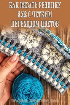 Knitting colored elastic with knitting needles Вязание цветной резинки спицами Knitting colored gum with knitting needles. Colored elastic The scheme and description of the elastic knitting - Diy Crafts Knitting, Diy Crafts Crochet, Easy Knitting, Knitting Stitches, Knitting Needles, Knitting Patterns Free, Beaded Crafts, Needlepoint Stitches, Single Crochet Stitch