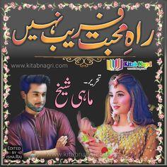 Rah E Mohabbat Fareb Nahi novel by Mahi Sheikh Romantic Novels To Read, Romance Novels, Quotes From Novels, Urdu Novels, Mahi Mahi, Beautiful Girl Photo, Reading Online, Books, Movie Posters