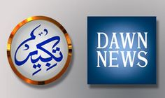 Takbeer TV Live- Watch Takbeer TV Live a famous channel Islamic Channel in Pakistan. Takbeer TV Live have wide range of Islamic program like Naats by famous Pakistani Naat Khawan, and others Islamic p Tv Channels, Pakistani, Islamic, Range, Watch, Live, Ranges