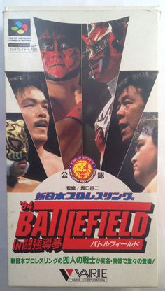 #Famicom :  Super Famicom :  Shin Nippon Pro Wrestling '94: Battlefield in Tokyo Dome  SHVC-9V http://www.japanstuff.biz/ CLICK THE FOLLOWING LINK TO BUY IT ( IF STILL AVAILABLE ) http://www.delcampe.net/page/item/id,0364957271,language,E.html
