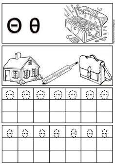 Preschool Letters, Preschool Worksheets, Learn Greek, Greek Language, Greek Alphabet, Some Funny Jokes, Learn To Read, Hobbies And Crafts, Kids Learning