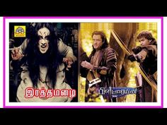 Rattha Mazhai (Blood Raine)| Super Hit Tamil Full Movie HD |Tamil Horror...