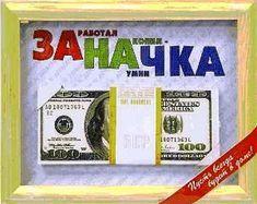 Дарим деньги.. интересно, оригинально, красиво и с юмором