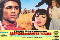Cinema Posters, Greece, Baseball Cards, Retro, Movies, Artists, Signs, Photos, Film Posters