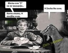 Funny Greek Quotes, Funny Quotes, True Words, Picture Video, Humor, Memes, Movie Posters, Pictures, Nice