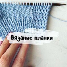 Вязание планки Видео @@juliya.trofimova . Обсуждение на LiveInternet - Российский Сервис Онлайн-Дневников Knit Patterns, Fingerless Gloves, Arm Warmers, Knit Crochet, Charts, Projects To Try, Diy Crafts, Stitch, Sewing