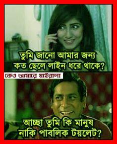Bangla Fb Troll Funny