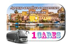 Rent a bus in Valencia Volvo, Valencia, Spain Travel, Location, Day Trips, Service, Buses, Html, Quote