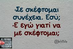 Find images and videos on We Heart It - the app to get lost in what you love. Funny Pictures With Words, Funny Images, Funny Photos, Greek Memes, Funny Greek Quotes, Hilarious Quotes, Funny Shit, Funny Stuff, Funny Phrases