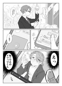 Identity Art, Haikyuu Anime, Amazing Art, Aesop, Fan Art, My Favorite Things, Comics, Drawings, Character