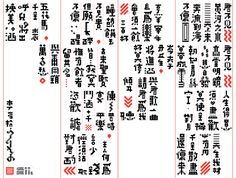 Beijing typographer Liam Lee likes to take Chinese poems and turn them into beautiful typographic pieces. In this case he took a poem of probably China's most famous poet Li Bai (Li Po).