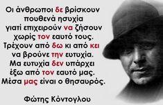 Greek Quotes, Just Me, Wisdom Quotes, Messages, Random, Words, Life Wisdom Quotes