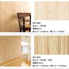 【1m単位販売】壁紙 クロス 生のり付き壁紙 白木目柄