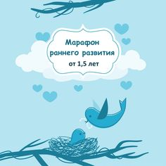 Марафон раннего развития от 1,5 лет до 2 лет! - Раннее развитие - Babyblog.ru