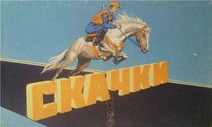 Скачки, 1972. Настольные игры СССР - http://samoe-vazhnoe.blogspot.ru/ #игры_спорт
