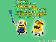 FUNNY JOKES ANEΚΔΟΤΑ ΚΑΙ ΑΣΤΕΙΑ - Κοινότητα - Google+ Minion Jokes, Minions Quotes, Funny Greek Quotes, Funny Statuses, One Liner, Just Kidding, Just For Laughs, Laugh Out Loud, Funny Photos
