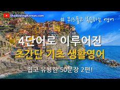 Learn English, Japanese, Learning, Learning English, Japanese Language, Studying, Teaching, Onderwijs