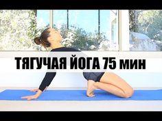 Медленная тягучая йога 75 минут все уровни | chilelavida йога с Леной Yoga Fitness, Health Fitness, Hiit, Gymnastics, Exercise, Workout, Lifestyle, Youtube, Sports
