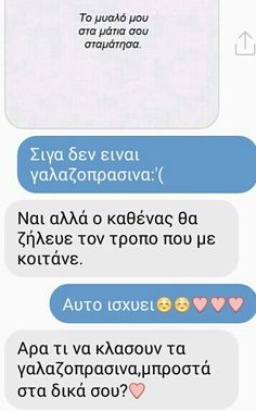 Greek Quotes, Love Messages, True Words, Lol, Deep, Thoughts, Wallpaper, Texts, Text Messages Love