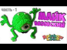 3D Майк Вазовский из резинок Рейнбоу Лум(Амигуруми)часть-1 - YouTube