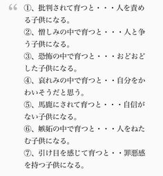Shiina(@______794)さん | Twitter 才能にもとても恵まれていて魅力的なのに, 自信の持てない人って何故なんだろう?と不思議だったけど….親が悪かったんだね…ヒドイね… Wise Quotes, Famous Quotes, Words Quotes, Sayings, Japanese Quotes, Something To Remember, Family Rules, I Want To Know, Best Self