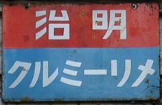 戦前 看板 - Google 検索 Chevrolet Logo, Signage, Type, Retro, Logos, Design, Logo, Billboard, A Logo