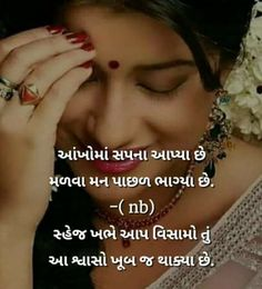 Quotes and Whatsapp Status videos in Hindi, Gujarati, Marathi Couples Quotes Love, Couple Quotes, Romantic Quotes, Love Quotes, New Chapter Quotes, New Quotes, Daily Quotes, Gujarati Shayri, Gujarati Jokes