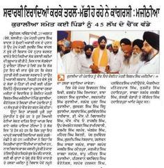 Because of Selfish Thinking Congress is not getting Anything-Majithia #Bikram #Singh #Majithia #YAD
