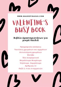 VALENTINE'S BUSY BOOK :: Mauropinakas Busy Book, Valentines, Business, Books, Movies, Valentine's Day Diy, Libros, Films, Valentines Day