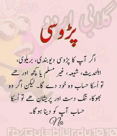 Urdu Quotes Islamic, Islamic Messages, Islamic Dua, Miss U Quotes, True Quotes, Qoutes, Poetry Quotes, Words Quotes, Urdu Poetry