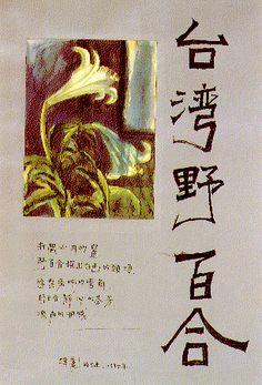 1995 台灣人權海報展