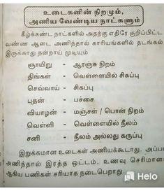 Hindu Quotes, Tamil Motivational Quotes, Inspirational Quotes, Medical Astrology, Astrology Books, Spiritual Stories, Spiritual Messages, Vedic Mantras, Hindu Mantras
