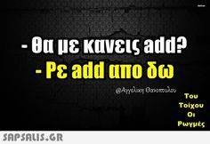 .αστεία Greek Quotes, Greek Sayings, Ancient Memes, Funny Greek, Have A Laugh, Funny Photos, Laugh Out Loud, Haha, Life Quotes