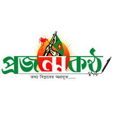 Projonmo Kantho Bangla News, News Online, Newspaper, Portal, Entertaining, Reading, Journaling File System, Reading Books, Magazine