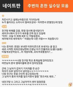 댓글헌터 48편_주변의 흔한실수담 모음 3탄_1